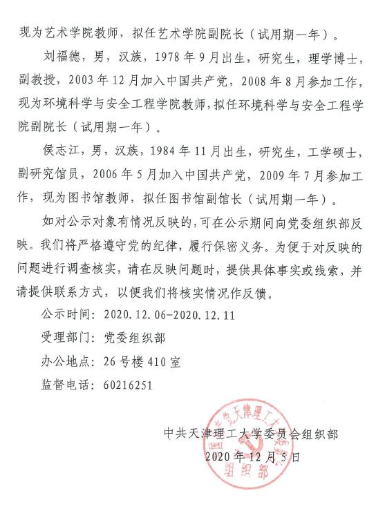 因公出国人员备案表_处级领导干部提任前公示-组织部